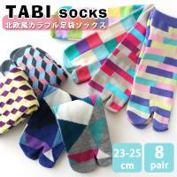 ◆タイプ:足袋靴下(ショート丈) ◆セット数:8足セット ◆サイズ:23〜25cm ◆置き寸サイズ:...