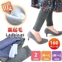◆タイプ:裏起毛レギンス ◆販売単位:1枚売り ◆サイズ:M-L(身長:150-165cm ヒップ:...