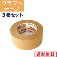クラフトテープ ・梱包テープ(セキスイNo.500)【50mm×50M】3巻セット   【商品仕様】...