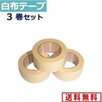 白布テープ ・梱包テープ (セキスイNo.600Vカラー)【50mm×25M】3巻セット   【商品...