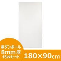 白板ダンボール 板段ボール (ダンボールシート)8mm厚 【180×90cm】5枚セット 工作・看板...