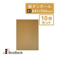 【 商品情報 】   ■ 形状   : 板(シート)   ■ サイズ : (流れ)841×(幅)59...