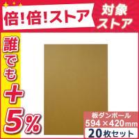【 商品情報 】   ■ 形状   : 板(シート)   ■ サイズ : (流れ)594×(幅)42...