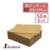 【 商品情報 】   ■ 形状   : 板(シート)   ■ サイズ : (流れ)450×(幅)34...