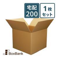 大型・重量物の梱包に最適なダンボール(段ボール箱)200サイズ、1枚          【 商品情報...