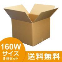 ダンボール(段ボール箱)ダンボール箱 160Wサイズ【65×50×43cm】 8mm厚 5枚セット ...