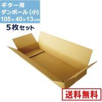ダンボール ダンボール箱(ギター用段ボール箱)(小)【105×40×13cm】5枚セット     【...