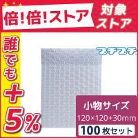 プチプチ袋・エアパッキン袋・エアキャップ袋(川上産業) 小物入れ(d40)【120×120×30mm...