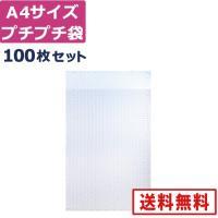 プチプチ袋・エアパッキン袋・エアキャップ袋(川上産業) A4(d37)【230×320×50mm】 ...
