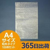 プチプチ袋・エアパッキン袋・エアキャップ袋(川上産業) A4(d40)【230×320×30mm】 ...