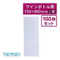 プチプチ袋・エアパッキン袋・エアキャップ袋(川上産業) ワイン用(d40)【150×400mm】 1...