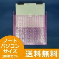 プチプチ袋・エアパッキン袋・エアキャップ袋(川上産業) ノートパソコン用[P-d37L 三層品 静電...
