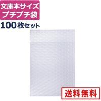 プチプチ袋・エアパッキン袋・エアキャップ袋(川上産業) 文庫本(d37)【150×185×40mm】...