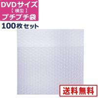 プチプチ袋・エアパッキン袋・エアキャップ袋(川上産業) A5(DVD)横型[d37L]【230×17...