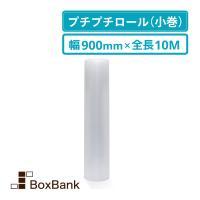 プチプチロール(d36)【900mm×10M】 1巻組み   プチプチはエアパッキン・エアキャップと...