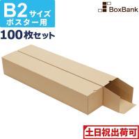 ポスター・カレンダー用ダンボール箱(段ボール・紙管・紙筒) 9cmシリーズ 【93×93×546mm...