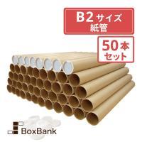 紙管 紙筒【直径51×1.0×600mm】 [B2用] キャップ付 50本セット ●ポスター・カレン...