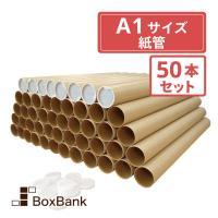 紙管 紙筒【直径51×1.0×620mm】 [A1用] キャップ付 50本セット ●ポスター・カレン...