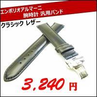 【サイズ】:20mm 22mm 【バンド素材】:クラシックレザー 【カラー】:ブラック  幅が合えば...