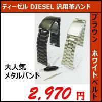 DIESEL FOOSILのバンド交換に最適。  人気のメタルバンド。  1.26mmシルバー 2....