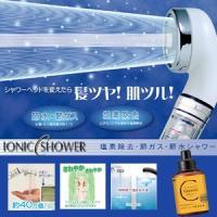 話題のマイナスイオンシャワー!新しくなり性能・機能性アップ! シャワーヘッドを取り替えるだけで塩素除...