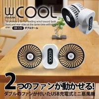 【商品紹介】 ●ファンがダブルの充電式ミニ扇風機です。 ●2個のファンはそれぞれ動かせる仕様。180...