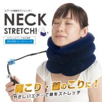 エアーポンプで簡単。首筋ストレッチがご家庭で簡単に楽しめます。やさしくしっかり首を固定します。手動ポ...