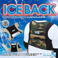 送料無料 熱中症対策グッズ ブレイン (BR-556 アイスバック Wダブル) ICE BACK 薄くて軽量 専用保冷剤と気化熱効果で背中を冷やす