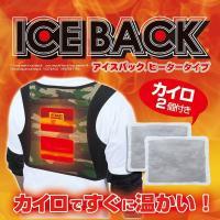 ●アイスバックシリーズに冬の防寒用ウェアがついに登場! ●付属のカイロを温めて、背中のポケットに入れ...