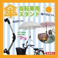 高さや角度は自由に調整可能。自転車にしっかり傘が固定できるスタンドです。雨の日の雨傘にも晴れの日の日...