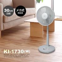 納期:5月末以降~【送料無料!】TEKNOSテクノス KI-1730(W)「30cmリビングメカ扇風機 リビング扇風機 KI-1730(W)」押ボタンで風量を調節 KI1730(W)