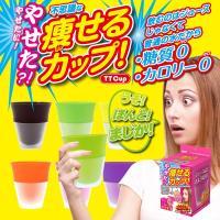 【商品紹介】 ●普通の水がジュースに変わる!?はメーカーの見解になります。カップの味の感じ方によるレ...