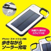 防災119 - iPhone・スマートフォン対応 カラビナ付ソーラー充電器 39020 電力残量チェッカー付き|Yahoo!ショッピング