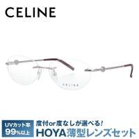 セリーヌ フレーム 伊達 度付き 度入り メガネ 眼鏡 CELINE VC1249S 54サイズ 0A88 レディース ラウンド