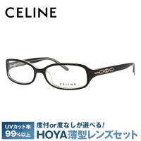 セリーヌ フレーム 伊達 度付き 度入り メガネ 眼鏡 CELINE VC1651M 53サイズ 0Z32 レディース セル/スクエア