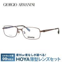 ジョルジオ アルマーニ フレーム ブランド 伊達 度付き 度入り メガネ 眼鏡 GA2663J R7B 55サイズ GIORGIO ARMANI チタン/スクエア メンズ