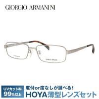 ジョルジオ アルマーニ フレーム ブランド 伊達 度付き 度入り メガネ 眼鏡 GA2665J 36U 55サイズ GIORGIO ARMANI チタン/スクエア メンズ