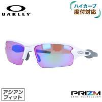 オークリー サングラス フラック2.0 メンズ スポーツ アジアンフィット プリズム ミラー 野球 ゴルフ ランニング サイクリング FLAK 2.0 oo9271-10