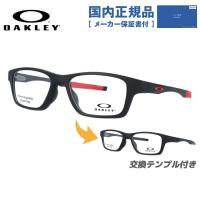 オークリー メガネ 眼鏡 フレーム 伊達 度付き 度入り クロスリンク ハイパワー OAKLEY CROSSLINK HIGH POWER OX8117-0152 52 国内正規品