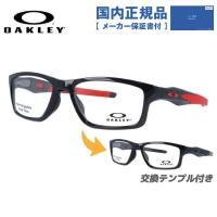オークリー メガネ フレーム 伊達 度付き 度入り 眼鏡 クロスリンク MNP OAKLEY CROSSLINK MNP OX8090-0353 53 国内正規品