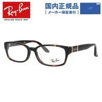 レイバン Ray-Ban 伊達 度付き 度入り メガネ 眼鏡 フレーム RX5198 2345 53 トータス べっ甲 ウェリントン RB5198 メンズ レディース 海外正規品