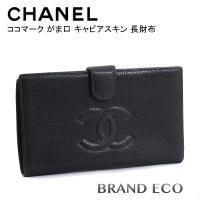 【送料無料】CHANEL【シャネル】ココマークがま口キャビアスキン 二つ折り長財布【中古】