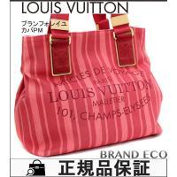 【送料無料】 LOUIS VUITTON【ルイ ヴィトン】 プランソレイユ カバPM トートバッグ ...