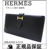 【中古】 HERMES エルメス ベアン 二つ折り 長財布 レディース メンズ ブラック クシュベル...