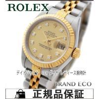 【送料無料】【美品】ROLEX【ロレックス】デイトジャストRef.79173Gレディース腕時計【中古...