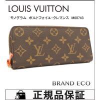 【送料無料】 LOUIS VUITTON 【ルイ ヴィトン】 モノグラム ポルトフォイユ・クレマンス...