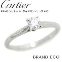 【送料無料】【新品仕上げ済み】 Cartier【カルティエ】 ソリテール ダイヤモンド リング ジュ...