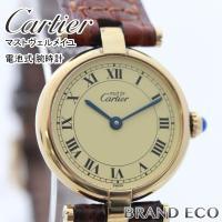 【送料無料】Cartier【カルティエ】マストヴェルメイユ 電池式 腕時計 シルバー925GP レデ...
