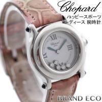 【送料無料】 Chopard 【ショパール】 ハッピースポーツ レディース クォーツ 腕時計 5Pダ...
