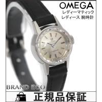 【送料無料】 OMEGA 【オメガ】 レディーマティック レディース 腕時計 自動巻き SS ステン...